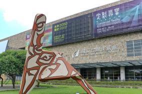 2020台湾美术馆旅