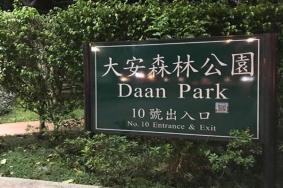 2020大安森林公园