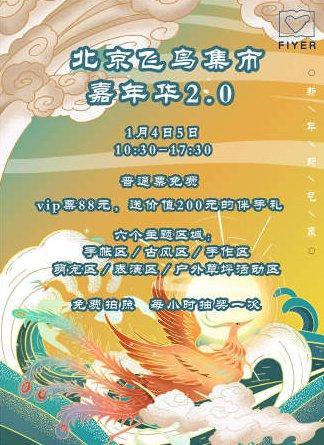 2020北京元旦漫展匯總 北京飛鳥集市+北京IDO漫展