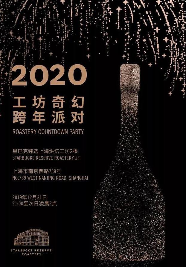 2020上海跨年活動攻略(跨年活動時間+地點+門票)