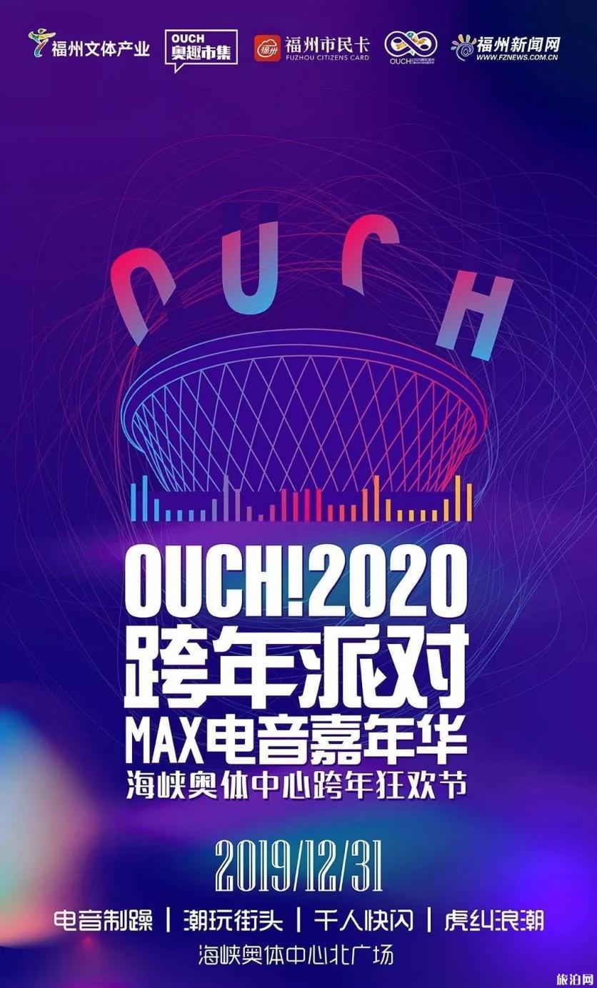2020福州元旦跨年活动 音乐会+演出+电音节