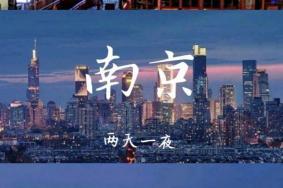 南京兩天一夜旅游