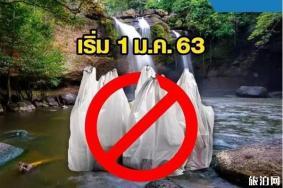 泰国限塑令实施时