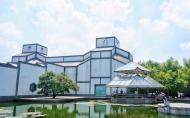 蘇州博物館 蘇州博物館門票價格 蘇州博物館簡介