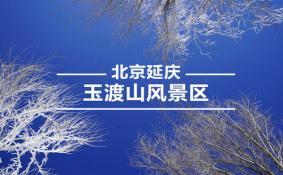 2020北京玉渡山冰雪節截止時間是什么時候+活動亮點