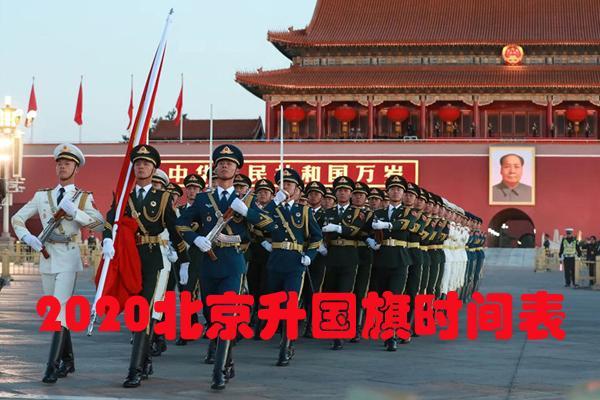 2020北京升國旗時間表 2020年北京升國旗時間及觀看攻略和注意事項