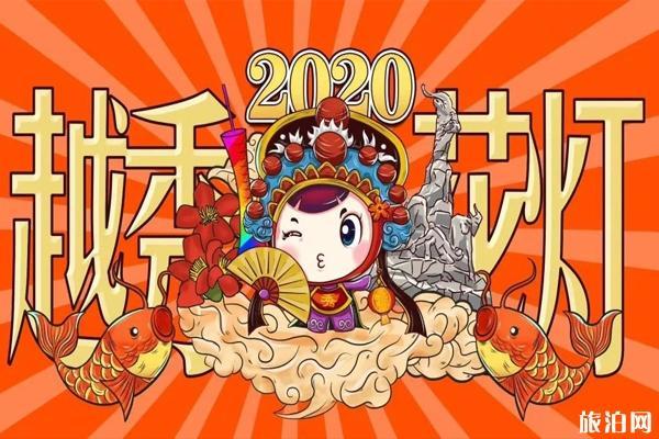 ?2020年春節廣州越秀公園燈會時間+門票優惠信息
