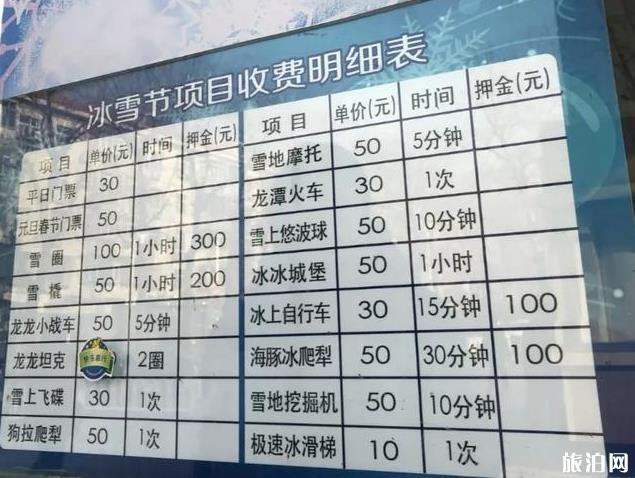 2020龍潭公園冰雪嘉年華門票+開放時間+交通指南