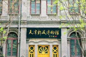 2020天津邮政博物馆门票交通景点介绍