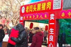 2020沈阳南市场年货大集1月3日开启 持续时间+地址