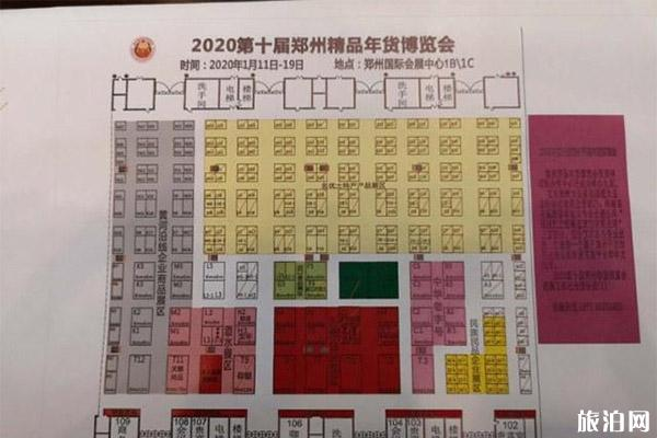 2020鄭州年貨會1月11日開啟 持續時間+地點