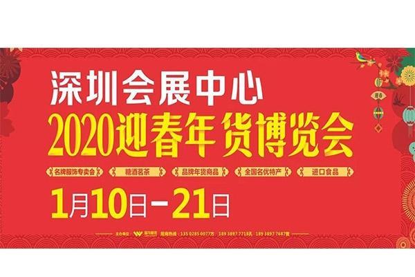 2020深圳年货博览会 时间+地点