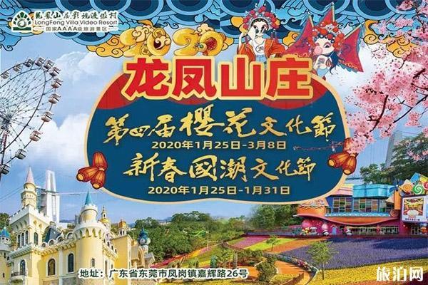 东莞龙凤山庄春节开门吗 附2020春节活动信息
