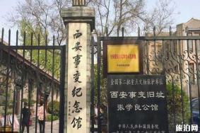 西安事變紀念館簡介 怎么過去和景點介紹