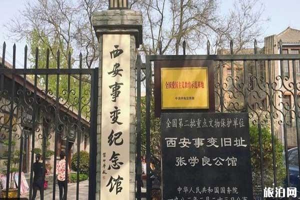 西安事变纪念馆简介 怎么过去和景点介绍