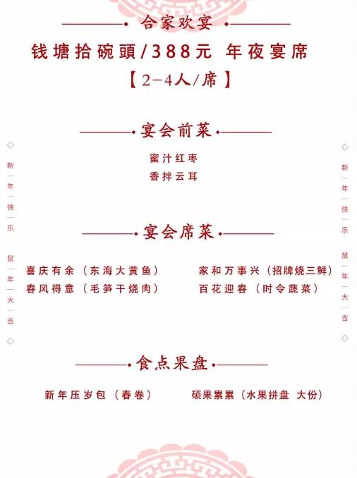 2020年杭州年夜飯預訂電話 菜單 推薦餐廳