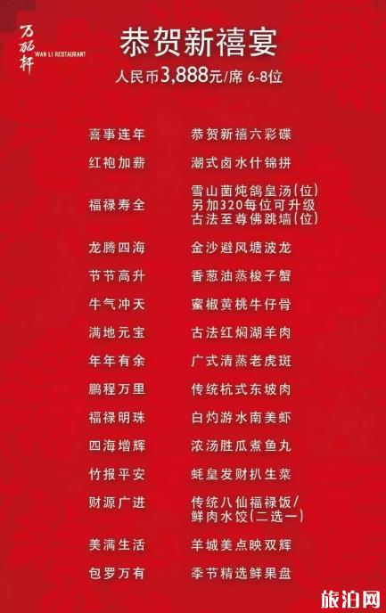 2020年杭州年夜饭预订电话 菜单 推荐餐厅