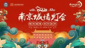 2020南京明城墻燈