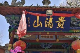 2020贵清山风景区旅游攻略 门票交通天气