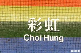 2020彩虹邨旅游攻略 門票交通天氣景點介紹
