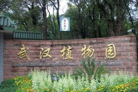 2020中国科学院武汉植物园门票和观赏区域介绍