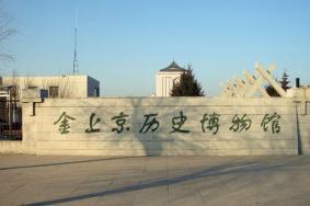 2020金上京历史博物馆旅游攻略