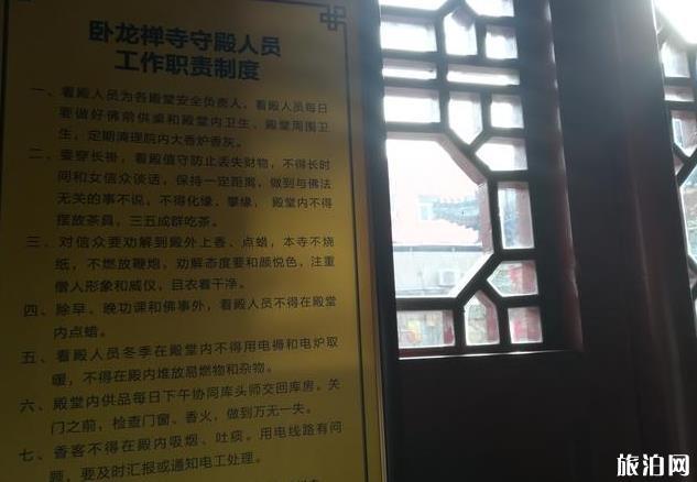 西安臥龍禪寺開放時間及介紹