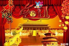 2020年北京春节各大景区开放时间