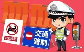 2020北京各大景区周边交通管制措施