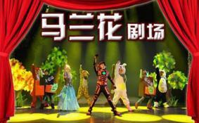 2020上海马兰花剧院演出延期通知 附退票改期指南