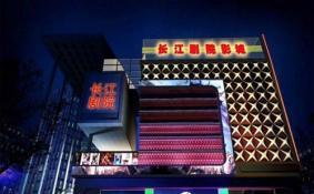 2020春节上海长江剧场活动取消通知 附退票指南
