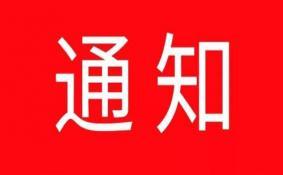 天津暂停省际长途