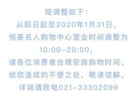 上海商场营业时间调整 从1月27日起