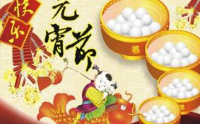 元宵和汤圆的区别 北京哪里的元宵好吃