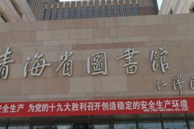 2020青海省图书馆旅游攻略