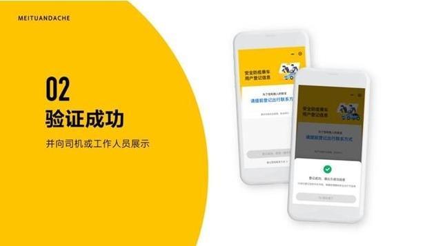 2月11日起聊城公交微信扫码登记乘车攻略
