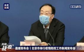 北京復工 非生活必需的娛樂公共場所將一律關閉