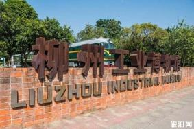 2020柳州工业博物馆简介 开放时间-门票多少钱