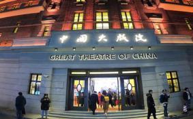 上海中国大剧院延