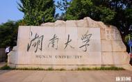 湖南大学旅游苹果彩票网 怎么去和需要门票吗