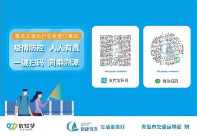 青島乘坐公交地鐵出租實名登記了流程和常見問題