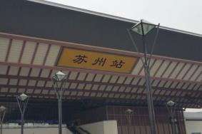 苏州客运站什么时