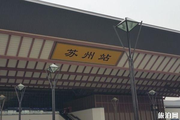蘇州客運站什么時候開通恢復