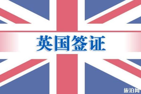 在英國中國公民簽證自動延期至3月31日