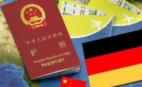 2020德国签证开放