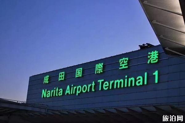 日本成田机场苹果彩票网2020