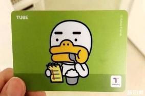 韩国T-money卡怎么退卡和使用