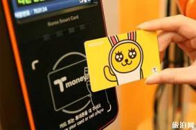 韩国T-money卡怎么充钱和购买