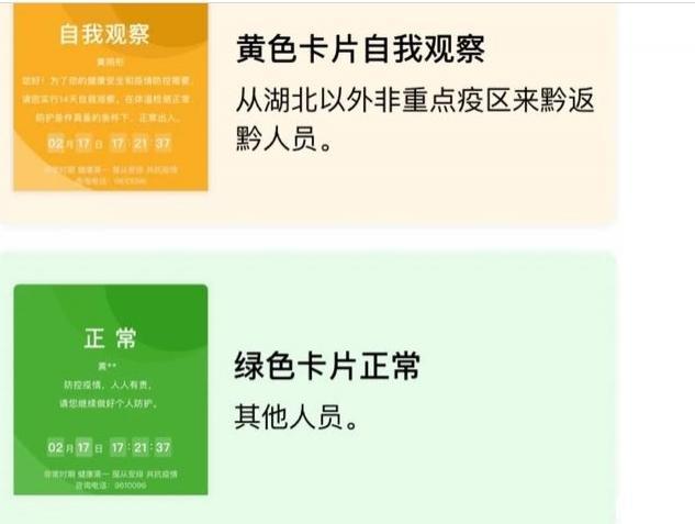 貴州健康碼怎么申請和不同顏色代表什么