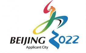 北京冬奧會全球志愿者招募條件 附相關要求